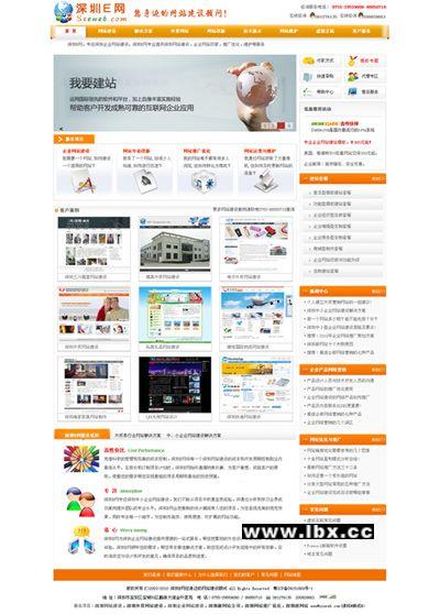 深圳网站建设工作室