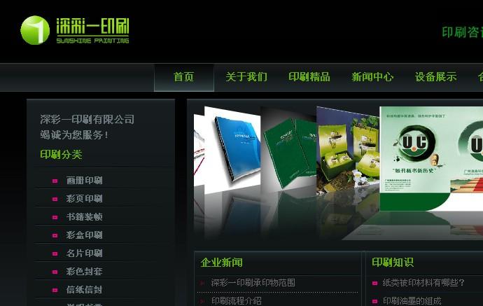 深圳营销型网站建设石岩做网站-公明建网站-石岩网站建设-公明网
